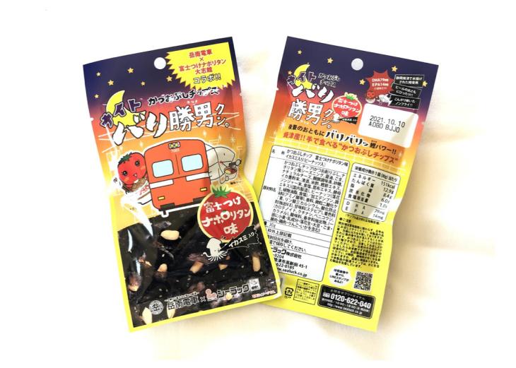 ナイトバリ勝男クン 富士つけナポリタン味 新発売‼️_b0093221_21291167.jpg