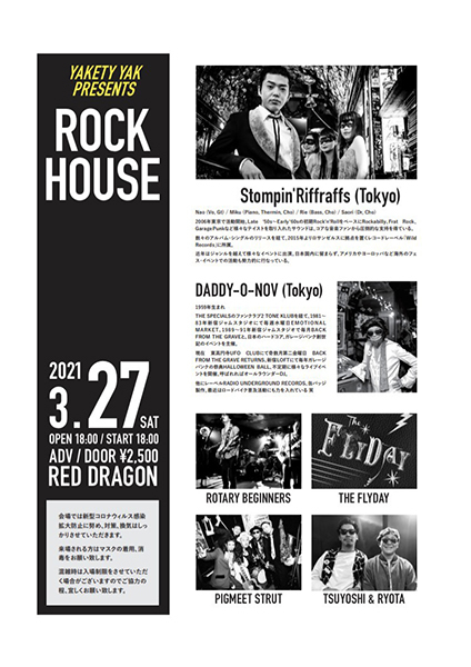 "Route65 - YAKETY YAK PRESENTS ""ROCK HOUSE\""_b0277021_19085967.jpg"
