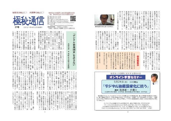 「秘密法と共謀罪に反対する愛知の会」ニュース「極秘通信」第37号発行_c0241022_16550909.jpg