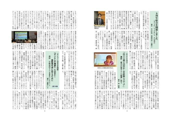 「秘密法と共謀罪に反対する愛知の会」ニュース「極秘通信」第37号発行_c0241022_16551822.jpg