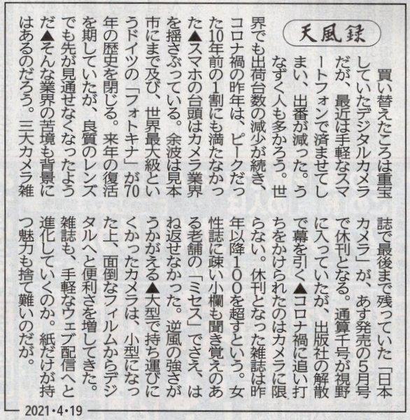 天風録 dated 19th_b0190540_15282984.jpg