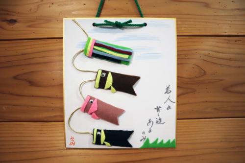 季節レク ~ 大空およぐ鯉のぼり色紙作品➀ ~_e0222340_17571309.jpg