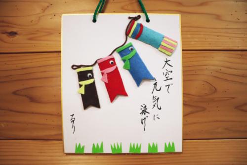 季節レク ~ 大空およぐ鯉のぼり色紙作品➀ ~_e0222340_17573399.jpg