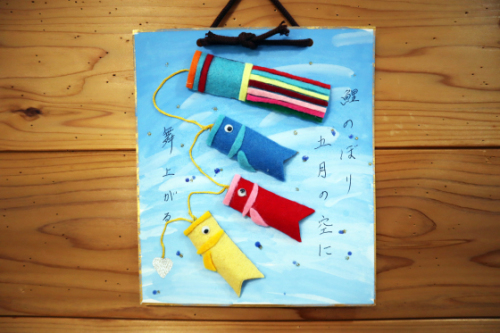季節レク ~ 大空およぐ鯉のぼり色紙作品➀ ~_e0222340_17594585.jpg