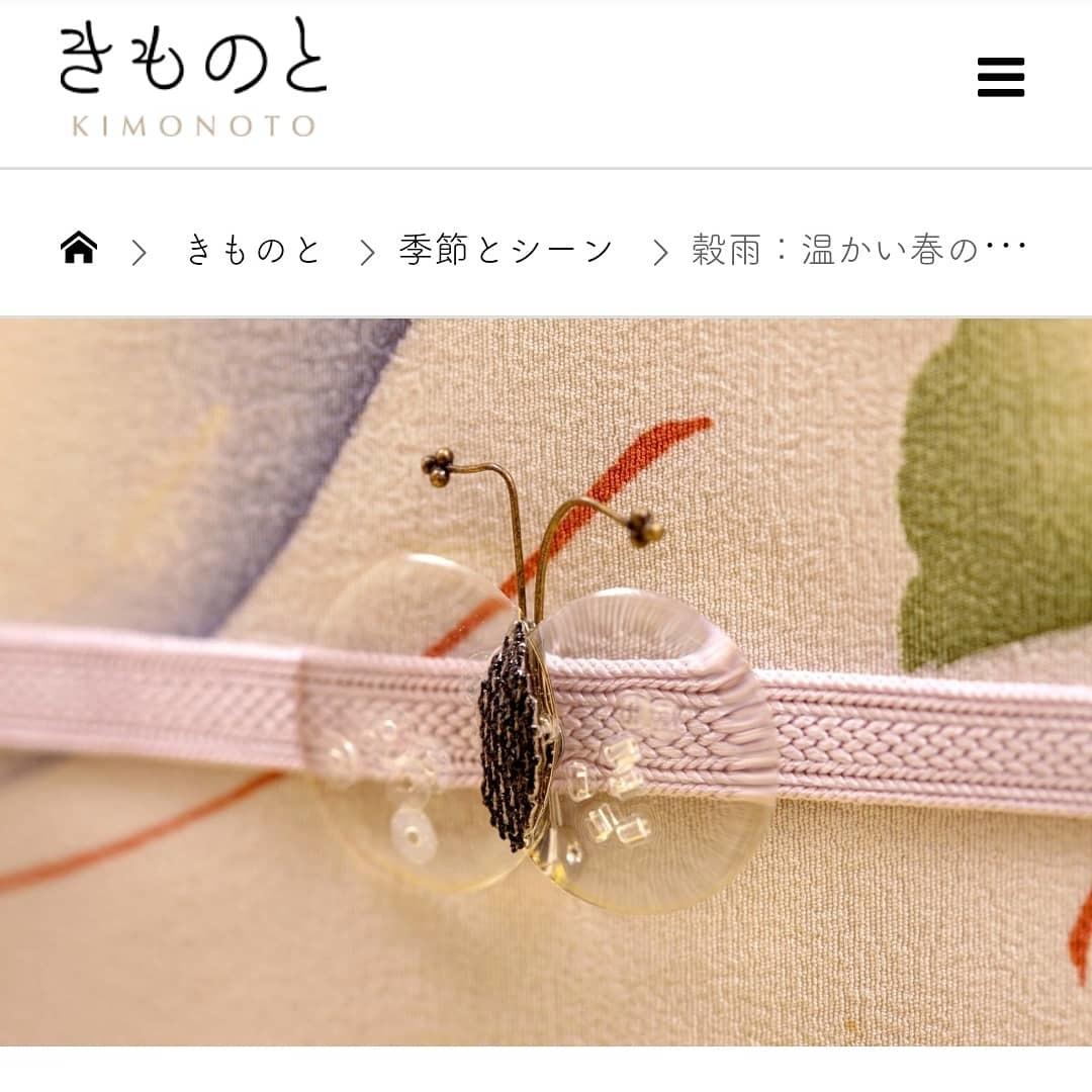 210419 好評WEB連載「きものと」穀雨号 配信しました❗_f0164842_21235424.jpg