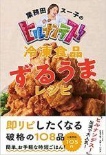 業務スーパー・出口調査と、スー子さん。渋谷 3COINS(ヒルナンデス)_e0080345_15225109.jpg