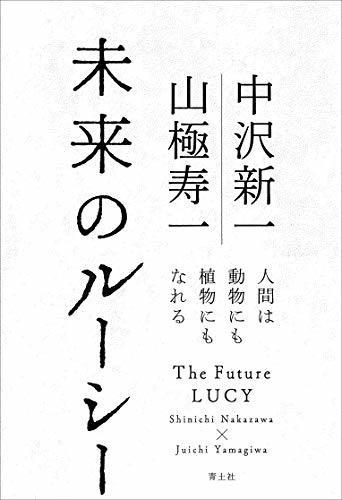 『未来のルーシー 人間は動物にも植物にもなれる』_f0054677_08550885.jpg