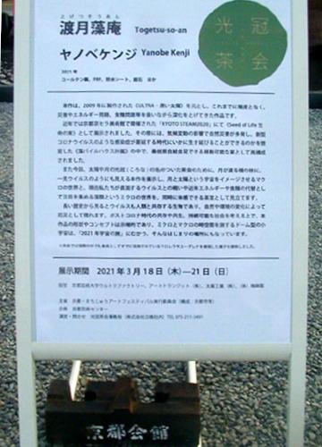 ●『光冠(コロナ)茶会』におけるヤノベケンジの「渡月藻庵」その2_d0053294_01262720.jpg