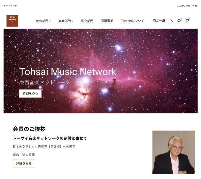 Tom-net (Tohsai Music Network)_d0016397_15114862.jpg