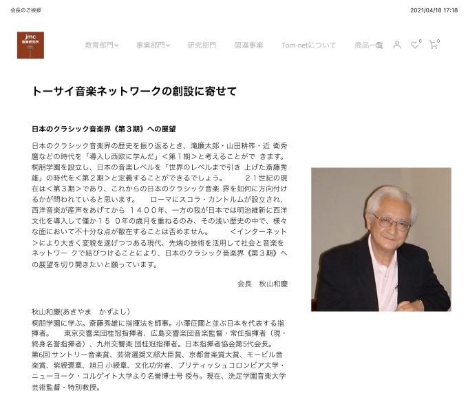 Tom-net (Tohsai Music Network)_d0016397_15121096.jpg