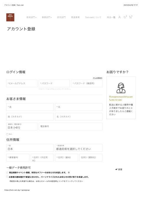 Tom-net (Tohsai Music Network)_d0016397_15122988.jpg