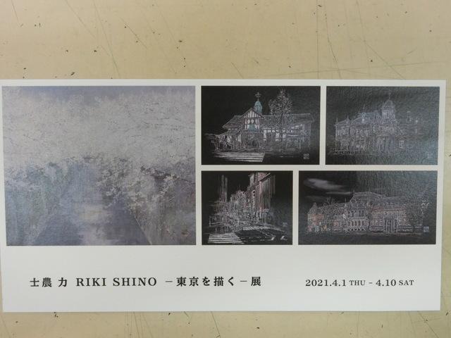 4月20日(火) のどかな参道_d0278912_15250566.jpg