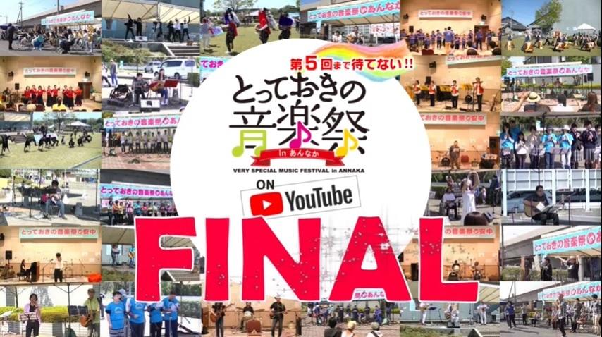 第5回まで待てない!! とっておきの音楽祭inあんなか ON YouTube FINAL_e0360012_12565508.jpg