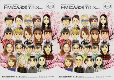 FMたんと タイムテーブル~ 間違い探しぃ~ ( *´艸`)?!_b0183113_06324883.jpg