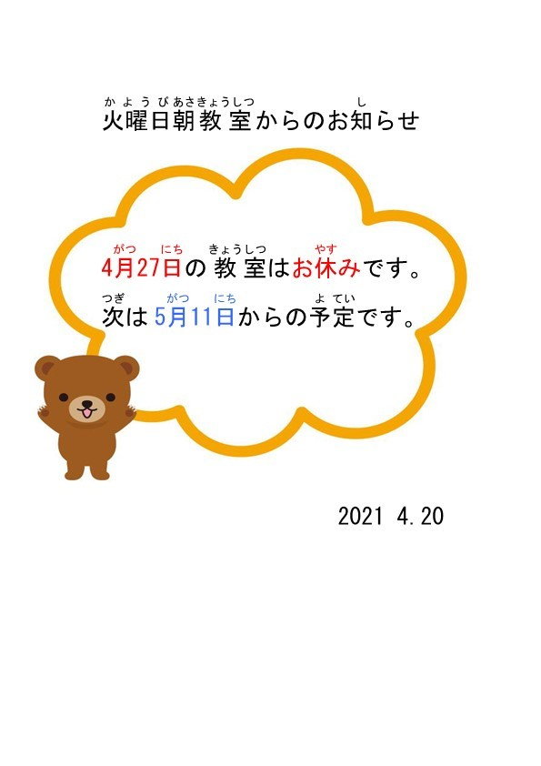 火曜日朝教室からのお知らせ_e0175020_17173951.jpeg