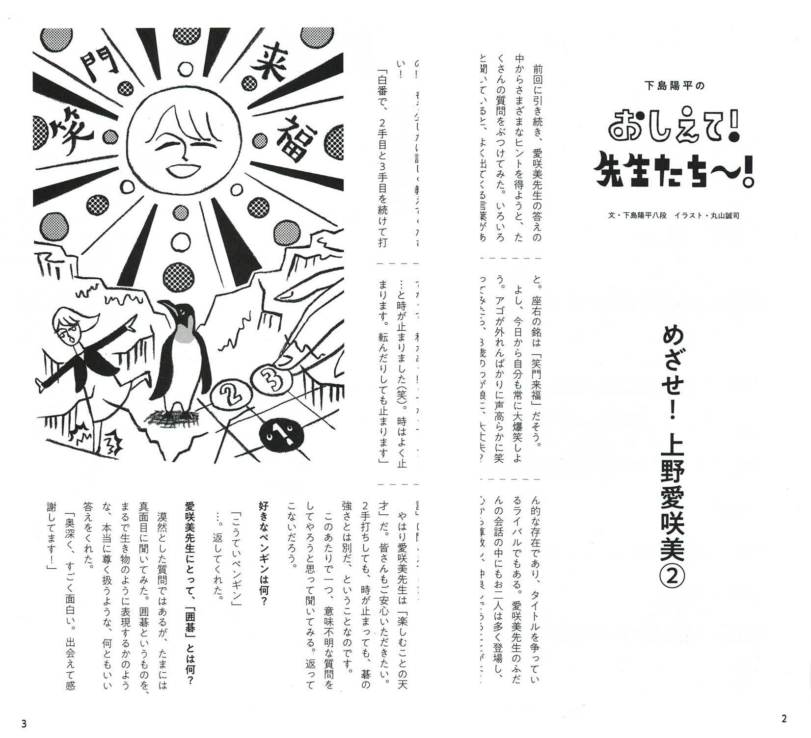 囲碁講座(NHK出版)2021年5月号 「おしえて!先生たち〜!」イラスト+タイトル描き文字_a0048227_12485692.jpg