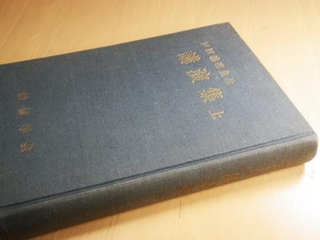 身で読んだ戸田先生の「講演集・上」_c0180341_16023572.jpg