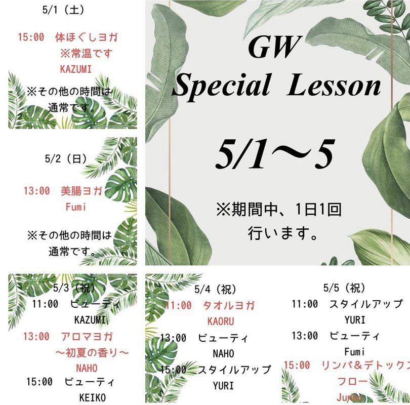 GWはSpecial Lesson☺︎_f0168650_15592076.jpeg