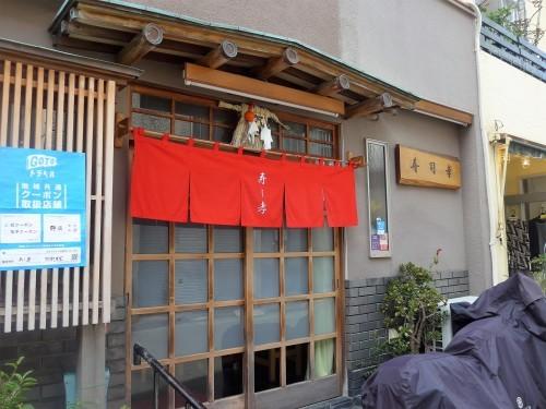 来宮「寿司孝」へ行く。_f0232060_22090410.jpg