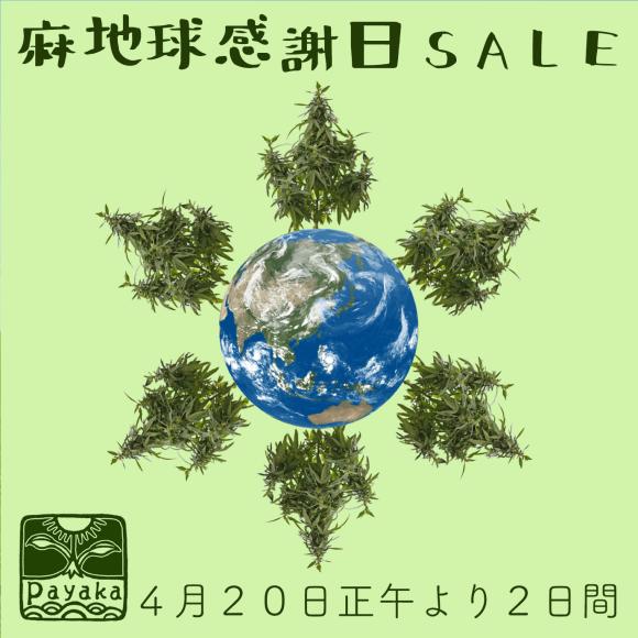 麻地球感謝日セールのお知らせ_a0252768_08162678.png