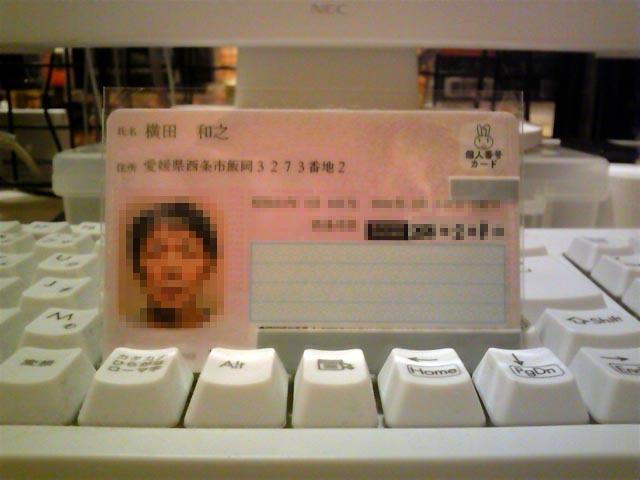 マイナンバーカード_c0217678_19544406.jpg