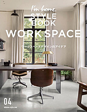 I'm home. STYLE BOOK 04 WORK SPACE _f0064884_16174843.jpg