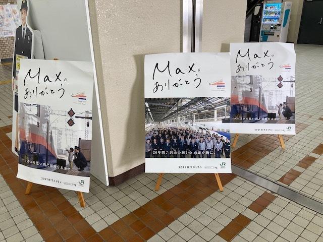 Maxとき E4系 2階建て新幹線のラストラン_f0270296_11310290.jpg