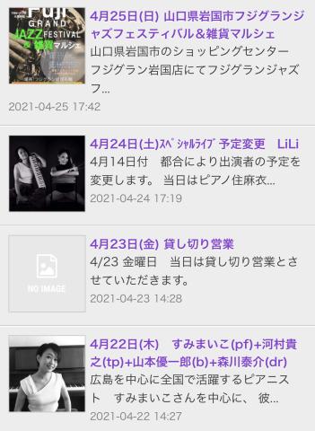 Jazzlive Comin ジャズライブ カミン広島 本日4月21日はおやすみです。_b0115606_10523239.jpeg