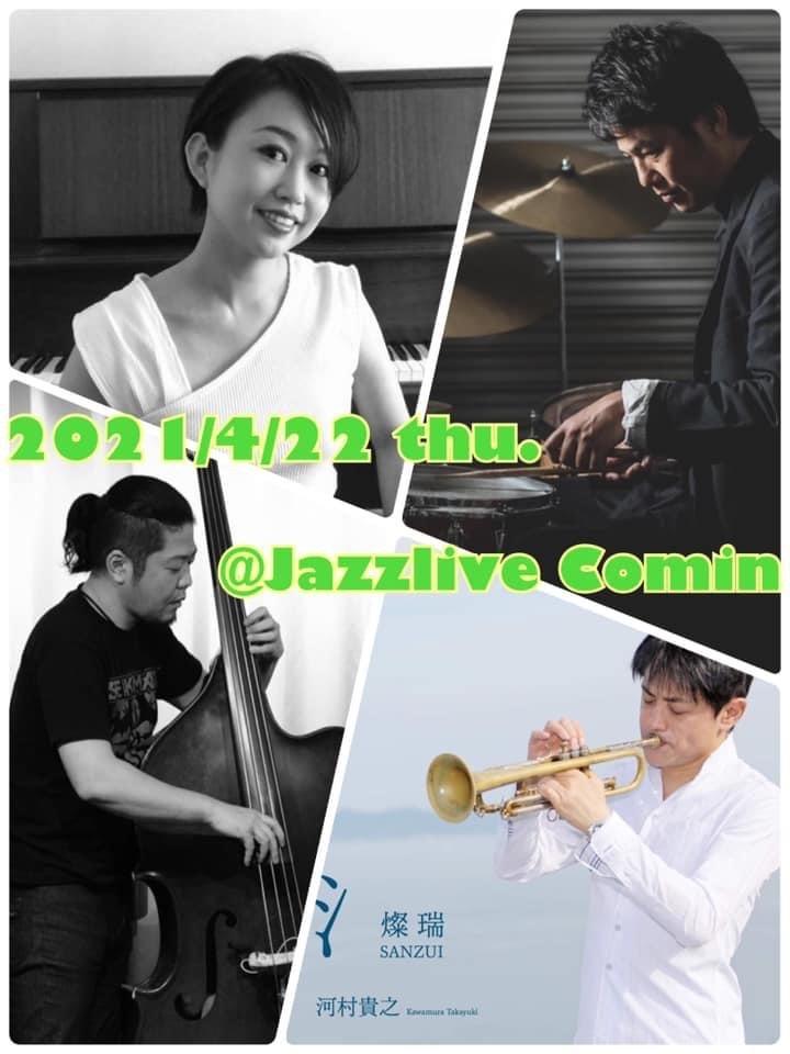Jazzlive Comin ジャズライブ カミン広島 本日4月21日はおやすみです。_b0115606_10524723.jpeg