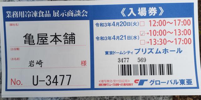 4月22日(木) 昨日は展示商談会に行きました_d0278912_23291605.jpg