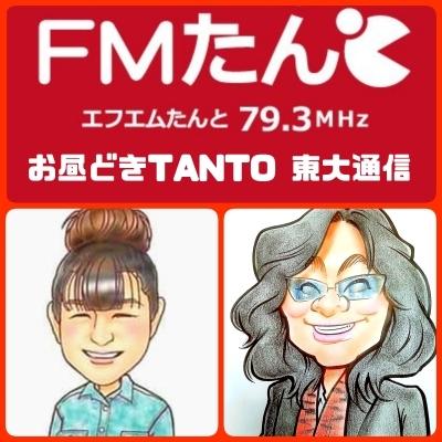 明日もお待ちしてます!『東大通信』FMたんと12時~たい!_b0183113_21425795.jpg