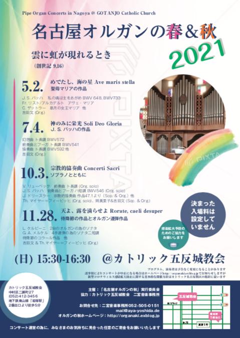 名古屋オルガンの春&秋2021のご案内とお知らせ_b0141416_18433203.png