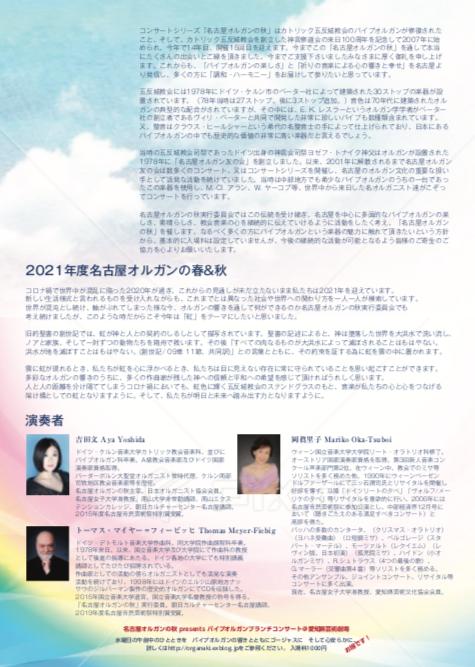 名古屋オルガンの春&秋2021のご案内とお知らせ_b0141416_18434183.png