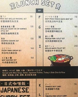 居酒屋「本店IZAKAYA BY K」の焼き鳥丼ランチ☆Izakaya by K in Tseung Kwan O_f0371533_16184254.jpg