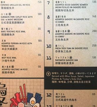 居酒屋「本店IZAKAYA BY K」の焼き鳥丼ランチ☆Izakaya by K in Tseung Kwan O_f0371533_16185224.jpg
