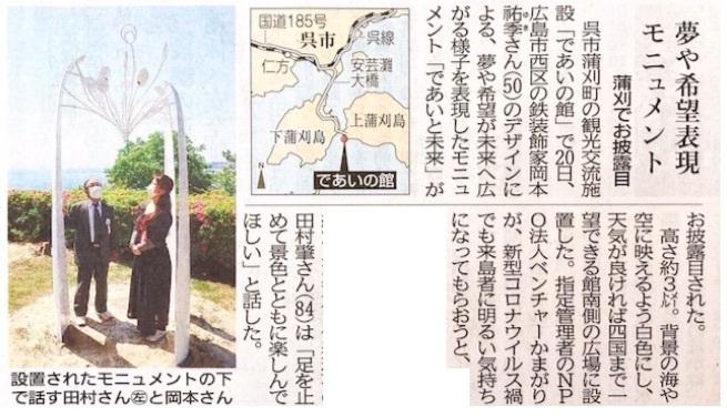 蒲刈島 モニュメント_b0072234_14023495.jpg