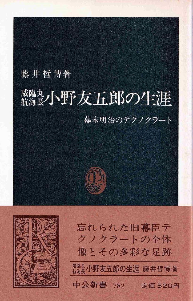 小野友五郎の生涯_d0338347_12455336.jpg