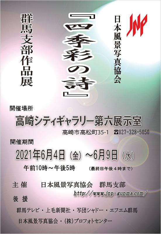 日本風景写真協会 群馬支部作品展「四季彩の詩」(群馬)_c0142549_12170259.jpg