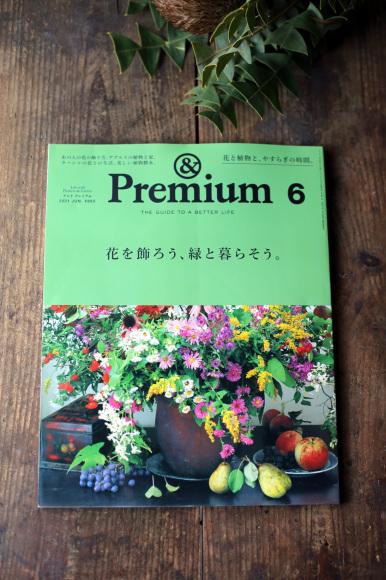 &Premium6月号に掲載していただきました。_a0074650_14473897.jpg