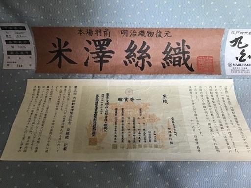 米沢もじり織・雪の結晶柄の着物・単衣・夏。_f0181251_19571416.jpg