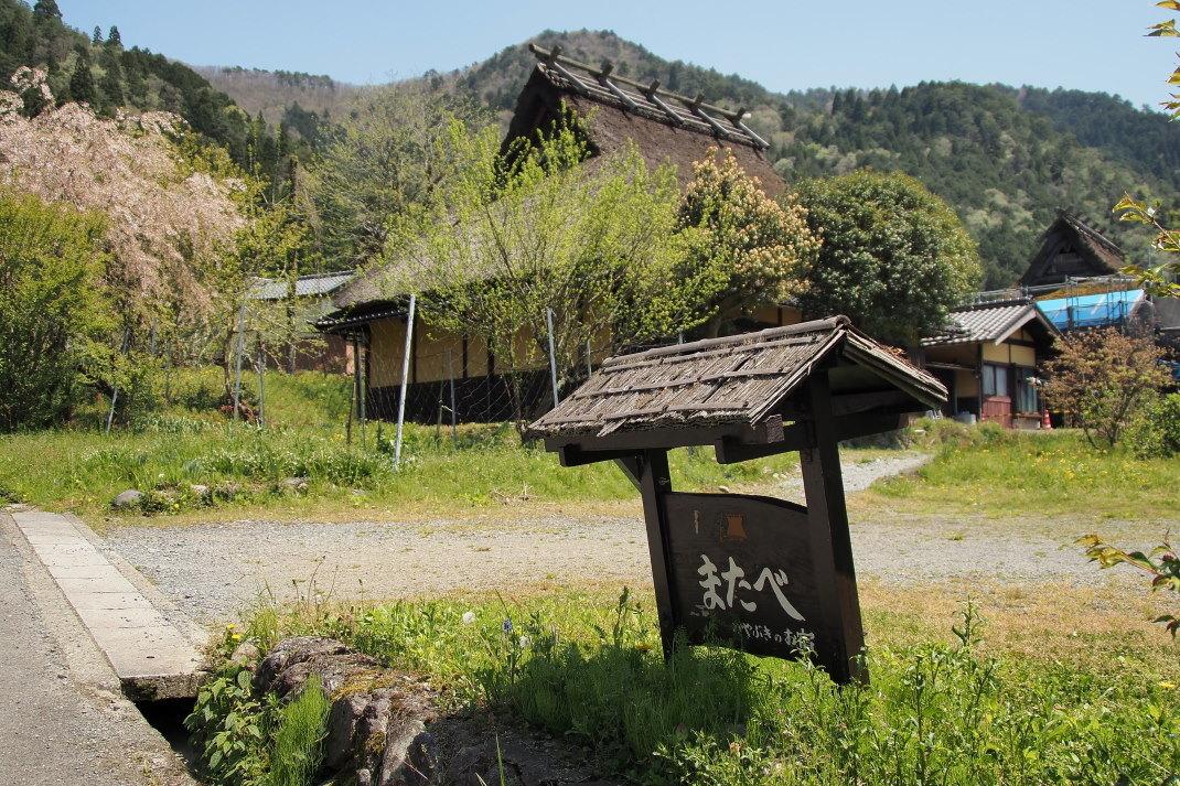 春の美山の里_d0090161_15504588.jpg