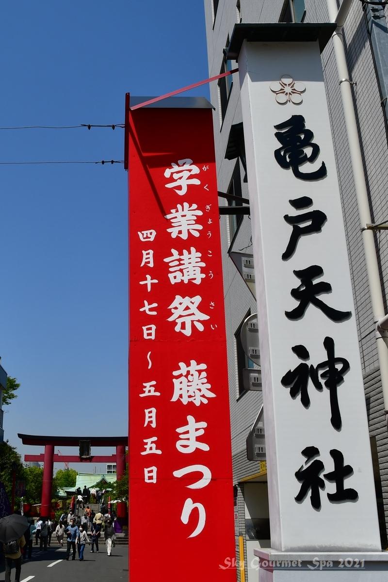 ◆ 亀戸天神「藤まつり」に行った日(2021年4月)_d0316868_09445849.jpg