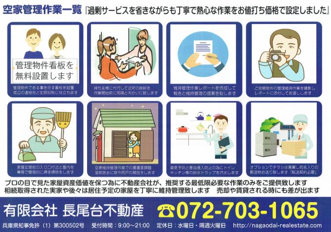【実家・空き家管理代行の薦め】 - 宅地建物取引士が宝塚市・伊丹市・川西市・池田市で家orマンションを売却したい人へマイホー…