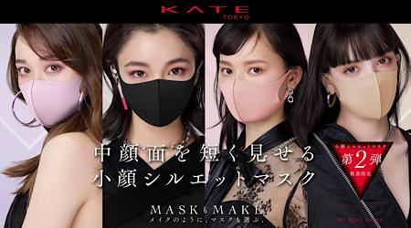 KATE 小顔シルエットマスク レポします♡ めっちゃオススメです。_f0249610_19582501.png
