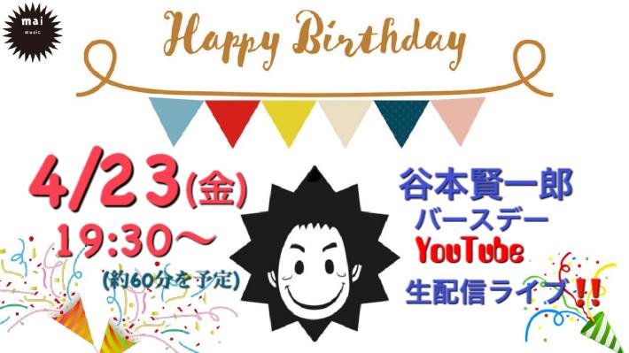 4/23(金)谷本賢一郎バースデーYouTube生配信ライブ!!_e0056646_12485044.jpeg