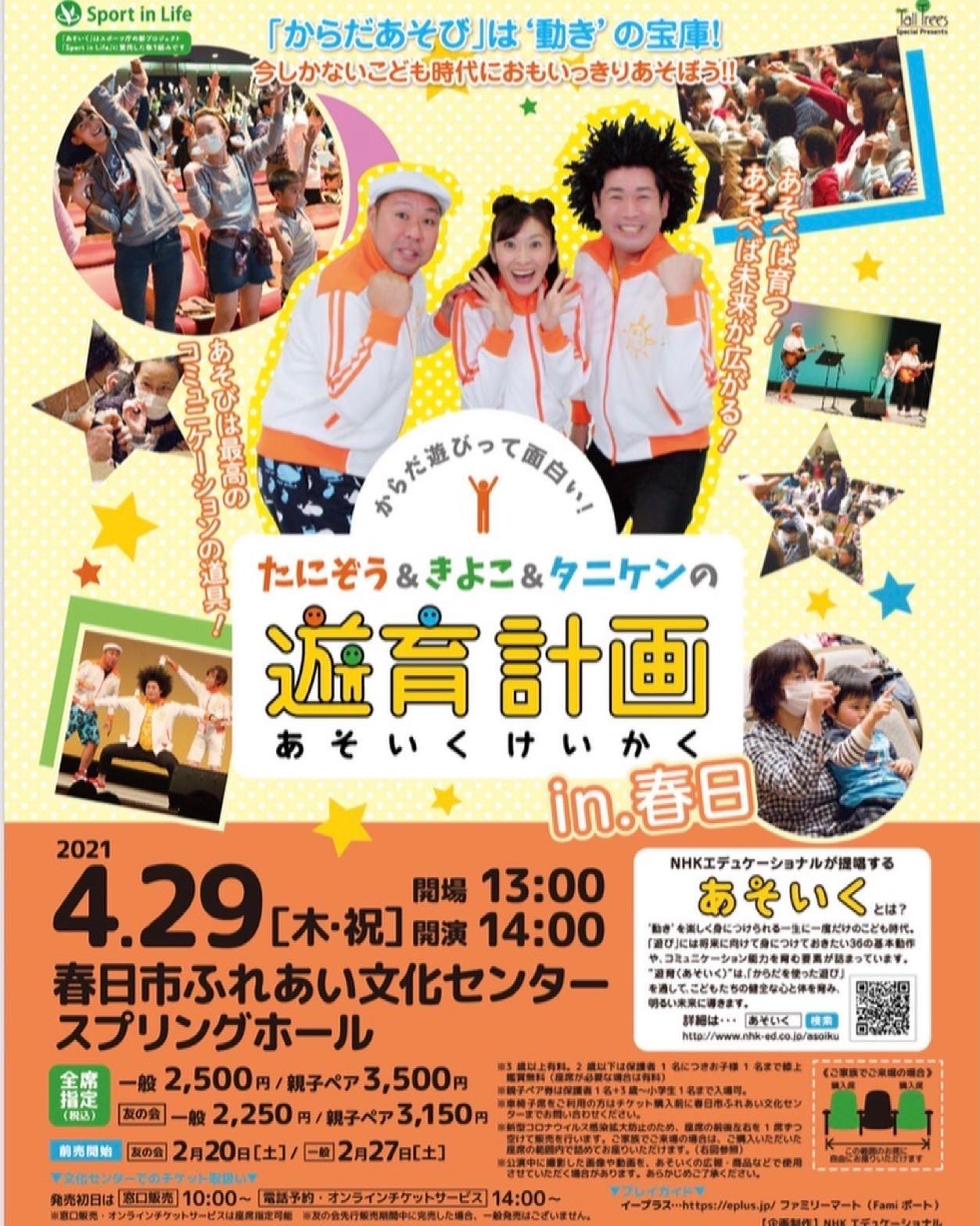 4/29(木・祝) たにぞう&きよこ&タニケンの遊育計画 in 春日_e0056646_12492724.jpeg