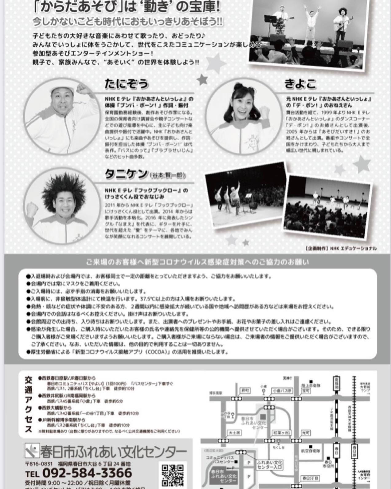 4/29(木・祝) たにぞう&きよこ&タニケンの遊育計画 in 春日_e0056646_12503647.jpeg