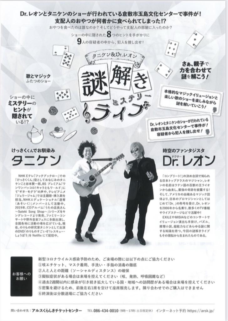 6/19(土)タニケン&Dr.レオン 謎解きミステリーライブ_e0056646_12545527.jpeg