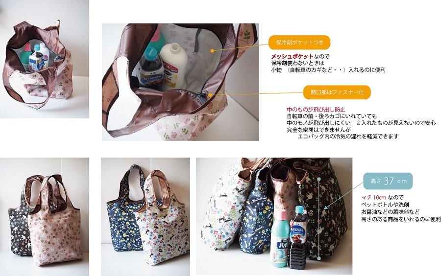 新商品 保冷エコバッグ 入荷しました_f0401750_10090675.jpg