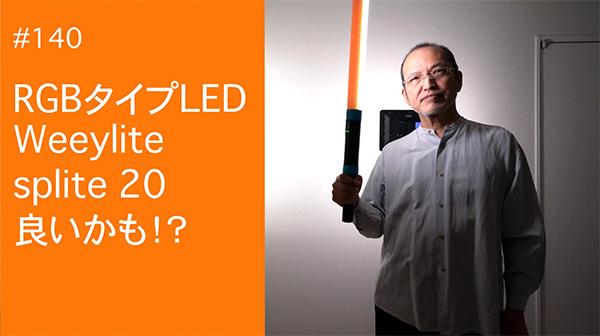 2021/04/22 #140 RGBタイプLED Weeylite splite20 良いかも!?_b0171364_22082482.jpg